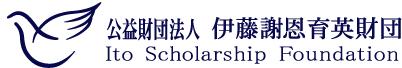 公益財団法人 伊藤謝恩育英財団 Ito Scholarship Foundation